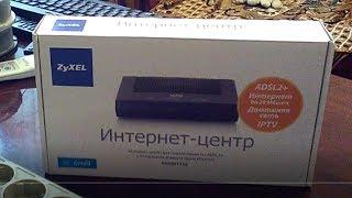 NEW ZyXEL ИНТЕРНЕТ ЦЕНТР Р660ОНТЗ ЕЕ ADSL2+ 24Мбит,с ОБЗОР И ТЕСТ