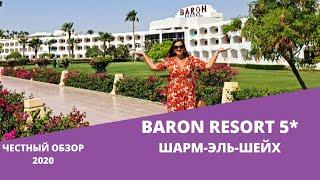 Baron Resort 5 Шарм Эль Шейх обзор 2020