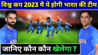 World Cup 2023 Schedule, Venue, Time Table and Team Squad All Details | icc cricket world cup 2023