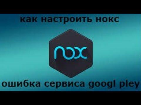 Настройка NOX PLAYER для слабих ПК!/Как убрать ошибку сервисов Google Play на андроид емулятор