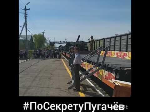 воинский эшелон 26.04.2019 город Пугачев