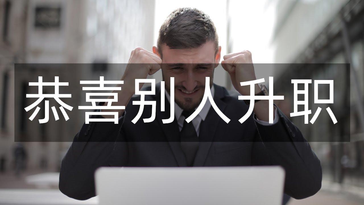 英語 管理 職