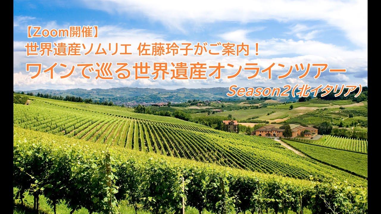 ワインで巡る世界遺産オンラインツアー プレリュード(オリエンテーション)動画