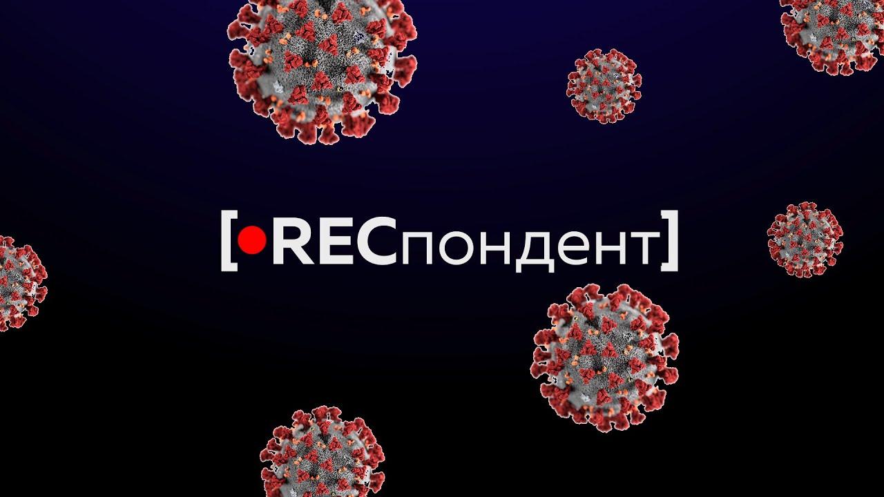 Карантинный RECпондент. Коронавирус в Италии и Америке. Интервью с врачом и заболевшим COVID-19.