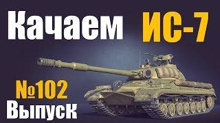 Качаємо ІС-7 - Випуск №102 (Т-10 (ІС-8))