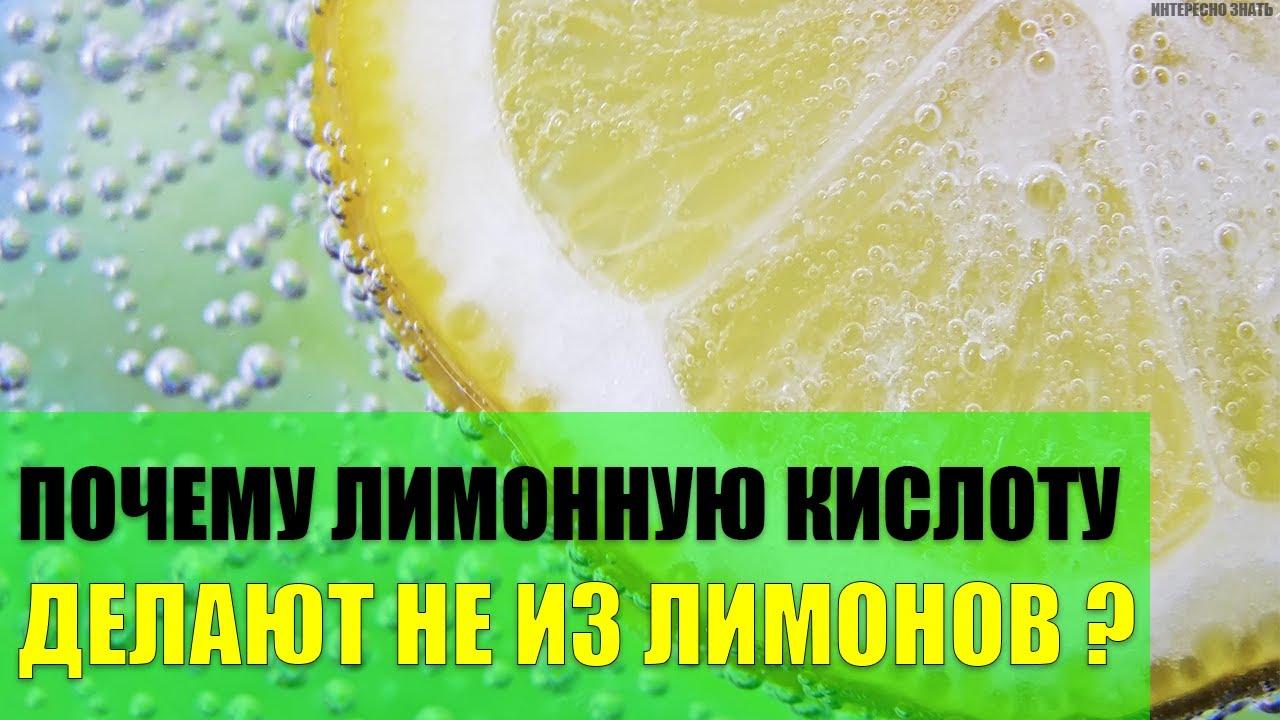 Почему лимонную кислоту делают не из лимонов?