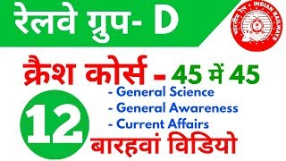 Railway Group D क्रैश कोर्स - 12th video | General Science, General awareness and Current Affairs