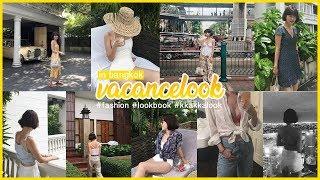 방콕 바캉스룩 룩북 (fashion lookbook) …