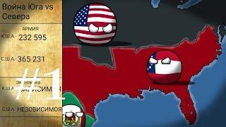 1-ая серия альтернативная гражданская война в США l Флорида l Испания l