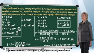Решение задач на электролиз(Говорить, что электролиз это определённый окислительно-восстановительная реакция для многих учеников..., 2015-02-24T14:29:58.000Z)