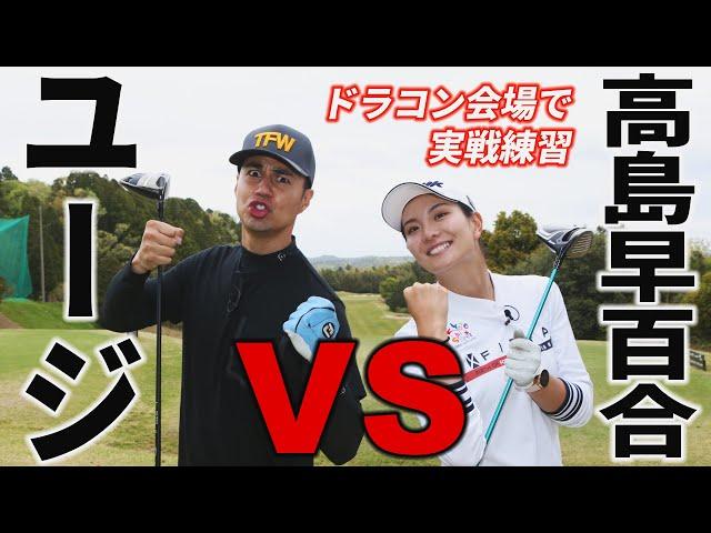 ユージVS高島早百合!ドラコン大会開催目前、対決形式で実戦練習。勝つのはどっちだ!?
