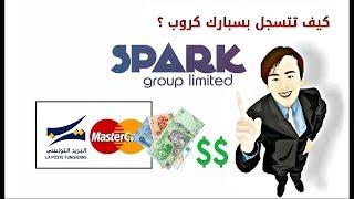 الحلقة 1 : SPARK GROUPE / كل أسبوع تاخو 100 دينار .