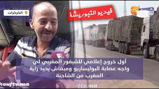 من قلب الكركرات..شيفور مغربي واجه عصابة البوليساريو ومبغاش يحيد راية المغرب من الشاحنة