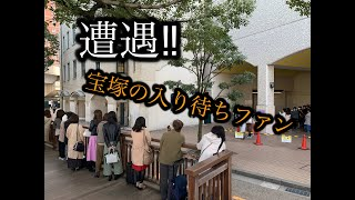 偶然たまたま宝塚の劇場前を通って駅に向かおうとしてたらファンの入り...