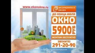Экономика окон - Нижний Новгород «Окно за 5900 руб. и монтаж бесплатно!»