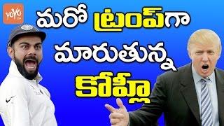 మరో ట్రంప్ గా మారుతున్న కోహ్లీ | Again Kohli Criticized By Media | YOYO TV Channel