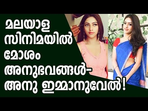 Bad experiences in Malayalam cinema - Says Anu Emmanuel