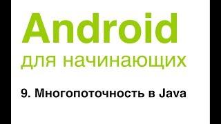 Android для начинающих. Урок 9: Многопоточность в Java.