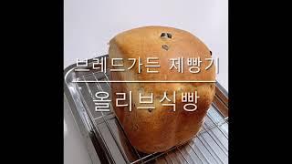 제빵기로 올리브식빵 만들었어요!