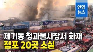 서울 제기동 청과물시장서 새벽 화재…점포 9개 소실/ …