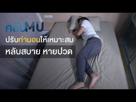 ปรับท่านอนให้เหมาะสม หลับสบาย หายปวด : คลิป MU [by Mahidol]