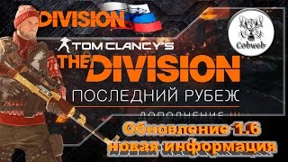 The Division l 1.6 Новая информация, последний рубеж l