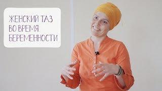 видео Почему болит лобковая кость при беременности? Как уменьшить эту боль у женщины
