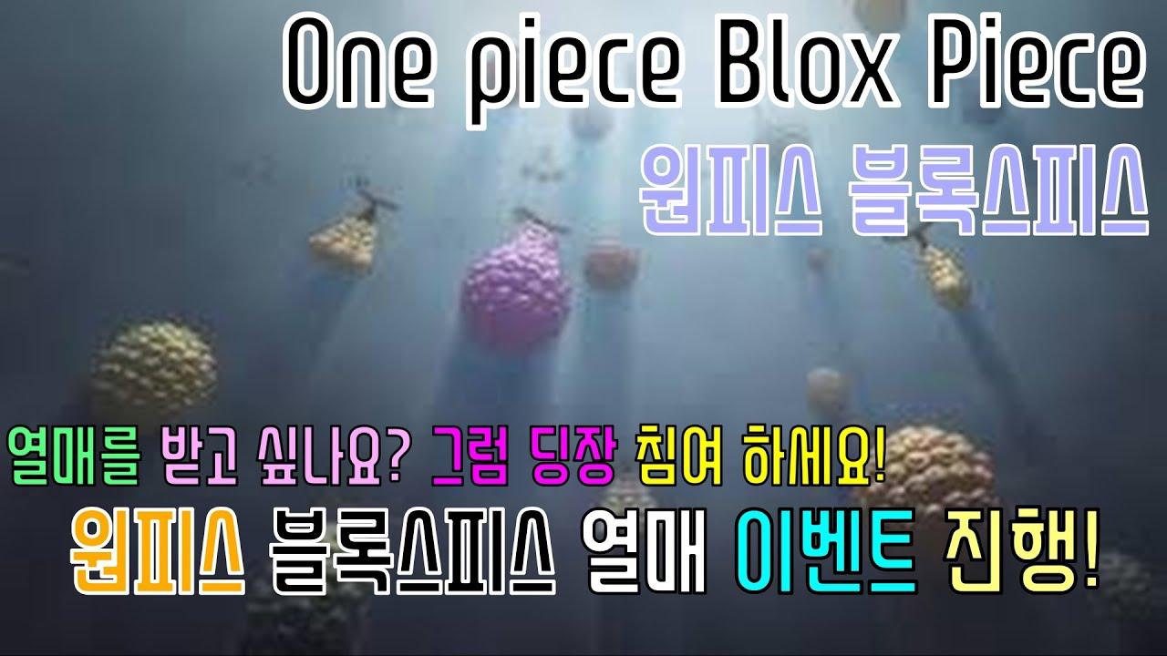 [로블록스]원피스 블록스피스 열매 나눔 이벤트 진행!!(악마의 열매 나눔)