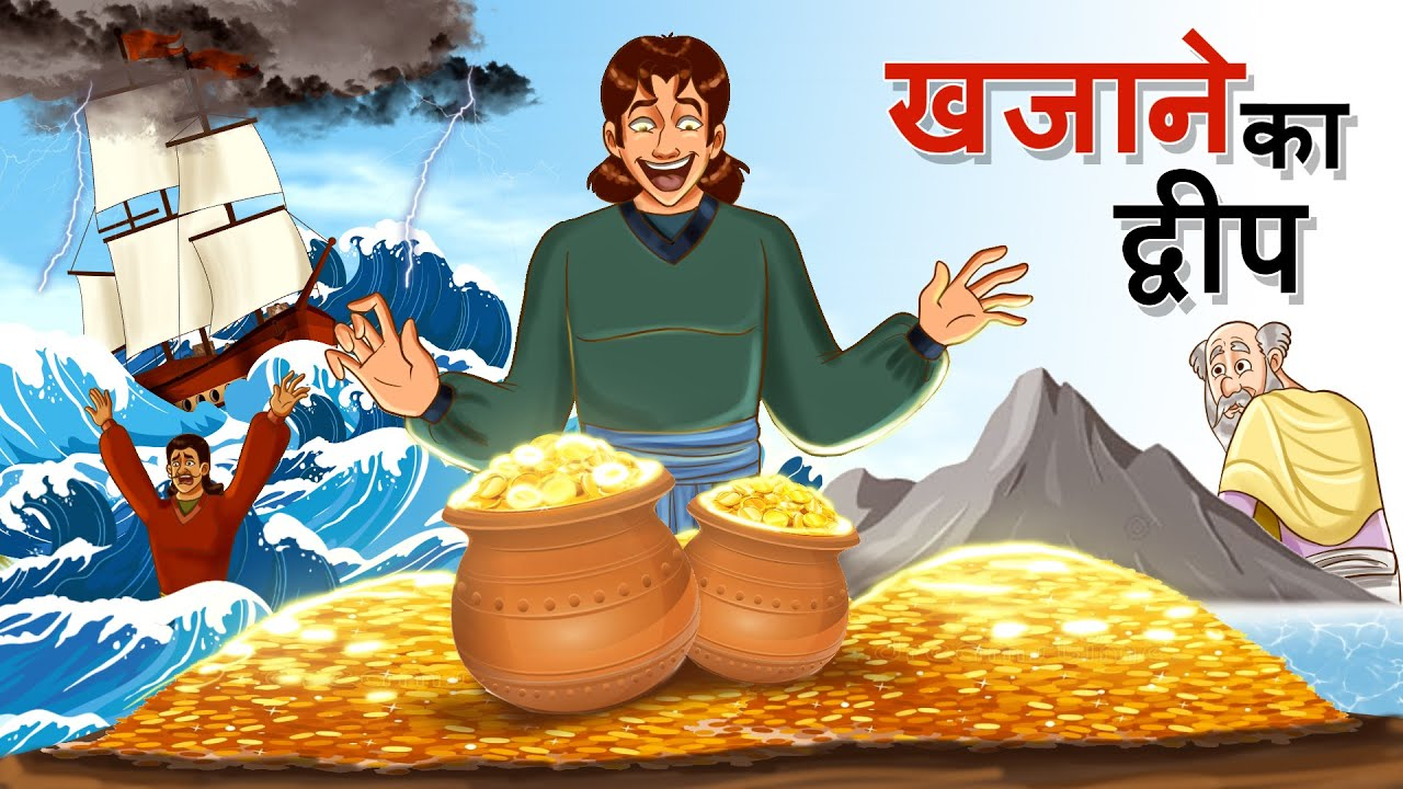 खजाने की खोज | Khazane ki Khoj | Hindi Kahaniya | Stories in Hindi | Kahaniya