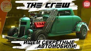 The Crew (PS4) - ИЩЕМ СЕКРЕТНЫЕ ТАЧКИ НА СТРИМЕ!