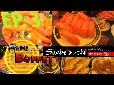 เกรียน...Buffet Ep.3 รีวิว ชาบูชิ บุฟเฟ่ต์ (Shabushi)