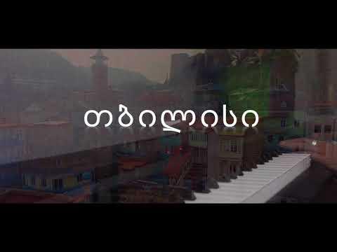 თბილისო Tbiliso Тбилисо  Грузия saqartvelo piano Alex Richter MusicBlog