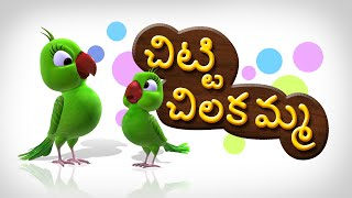 Chitti Chilakamma - Telugu Rhymes for Children