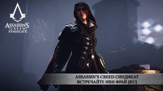 Assassin's Creed Синдикат - Встречайте Иви Фрай RU