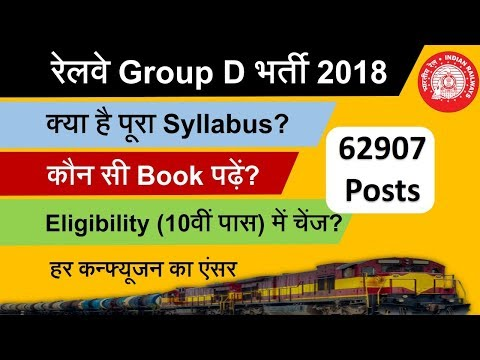 Railway Group D Syllabus, Books & pattern 2018 || RRB रेलवे ग्रुप डी Bharti एग्जाम सिलेबस और बुक्स