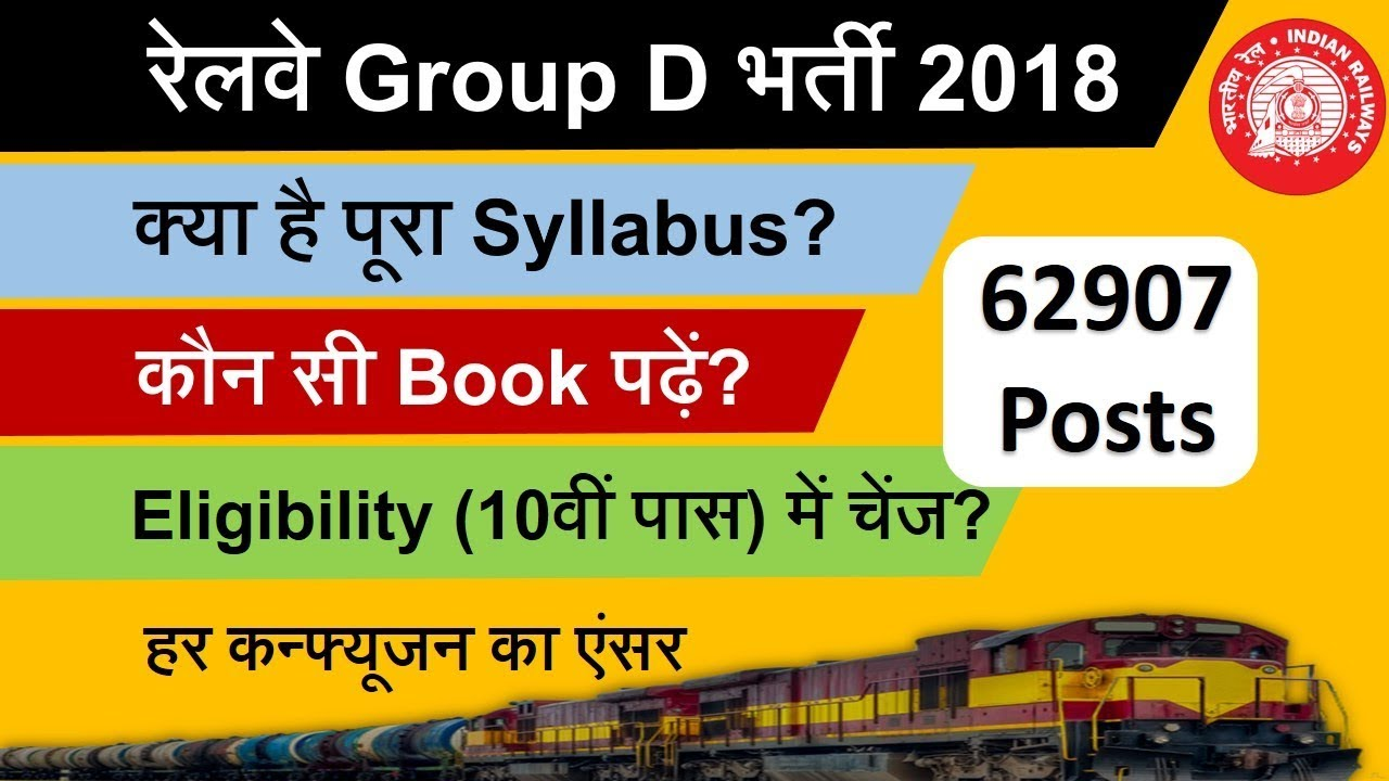 Railway Group D Syllabus Pdf 2018