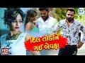 New BEWAFA Song - Dil Todi Ne Gai Bewafa | FULL VIDEO | Sanjay Rabari | New Gujarati Song 2018