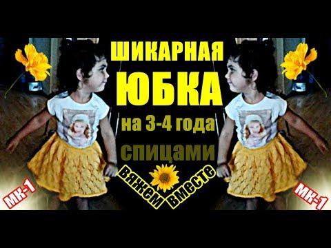 ШИКАРНАЯ ЮБКА. МК-1. Юбки. Вязание для детей. Вязаная детская одежда спицами. Gorgeous Skirt.