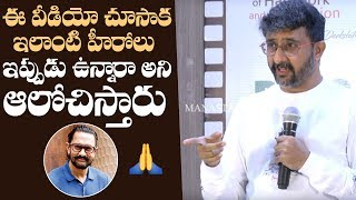 Director Teja Superb Words About Aamir Khan | MUST WATCH | Manastars