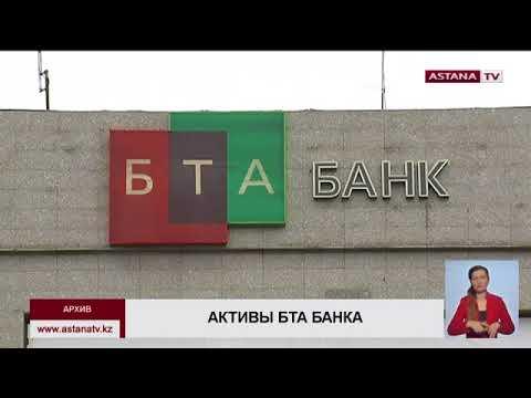 Больше миллиарда долларов составляют «очищенные» активы БТА банка, - К. Ракишев