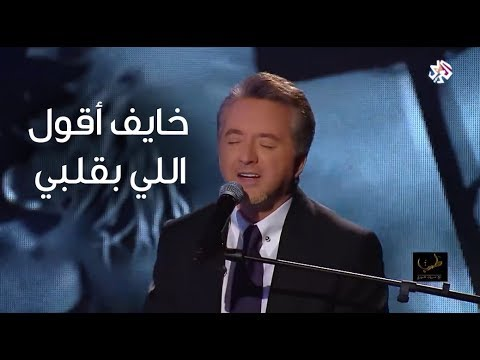 خايف اقول اللي بقلبي مروان خوري يغني لمحمد عبد الوهاب