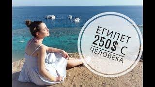 Бюджетный ЕГИПЕТ! Покажу всё! Отель Sharm Cliff Resort 4*. Шарм Эль Шейх 2019
