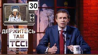Ночные бабочки, президент Армении и бомбоубежища || Держитесь там || S2E30