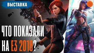 Что показали на геймерской выставке E3 2018?