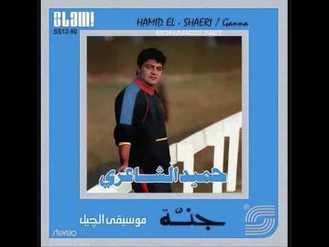 Hamid El Shari - Barway I حميد الشاعري - بروي
