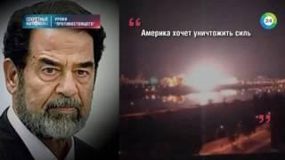 Саддам Хуссейн: уроки «Противостоящего». Документальный фильм