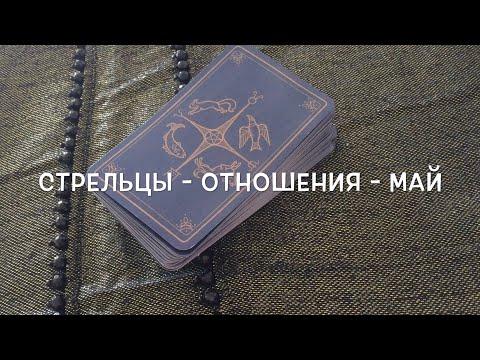 СТРЕЛЬЦЫ - ОТНОШЕНИЯ - МАЙ