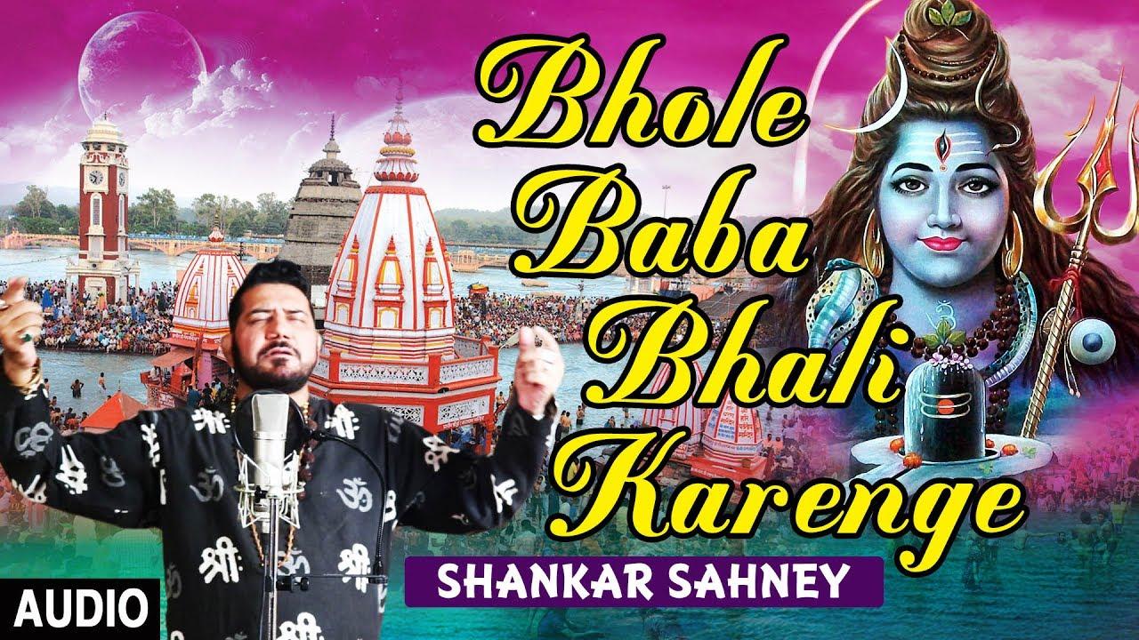 Bhole Baba Bhali Karenge I Shiv Bhajan I SHANKAR SAHNEY I Full Audio Song