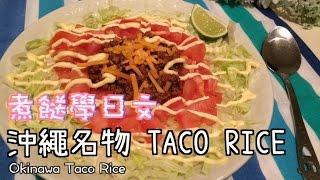 沖繩名物 Taco Rice Okinawa Taco Rice