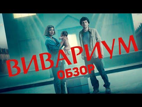 Вивариум - Обзор фильма